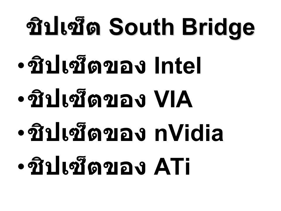 ชิปเซ็ต South Bridge ชิปเซ็ตของ Intel ชิปเซ็ตของ VIA ชิปเซ็ตของ nVidia ชิปเซ็ตของ ATi