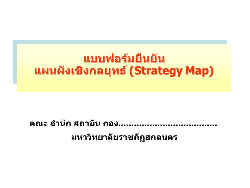 แบบฟอร์มยืนยัน แผนผังเชิงกลยุทธ์ (Strategy Map)