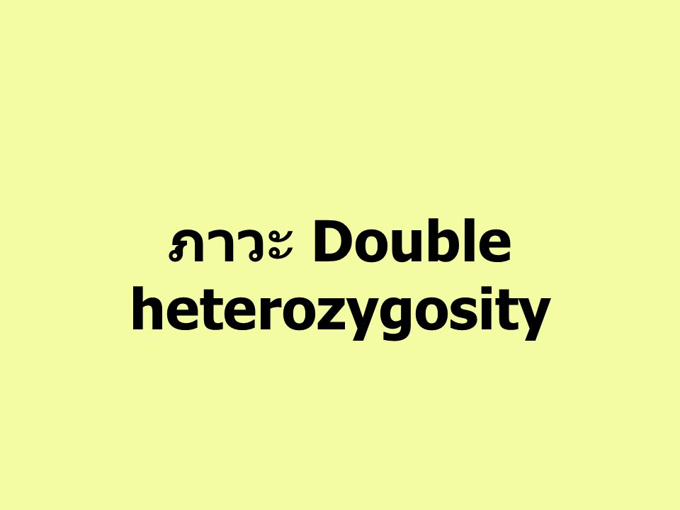 ภาวะ Double heterozygosity