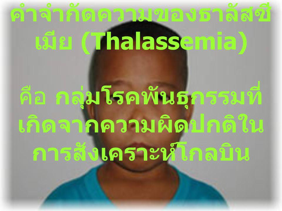 คำจำกัดความของธาลัสซีเมีย (Thalassemia)