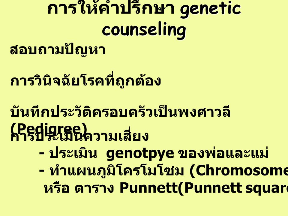 การให้คำปรึกษา genetic counseling