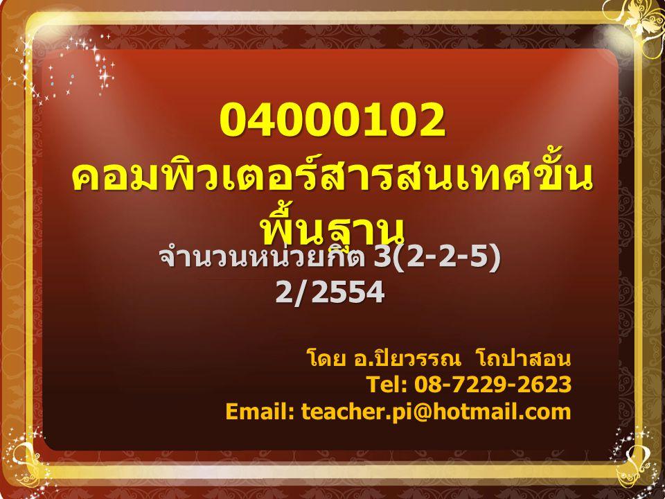 04000102 คอมพิวเตอร์สารสนเทศขั้นพื้นฐาน
