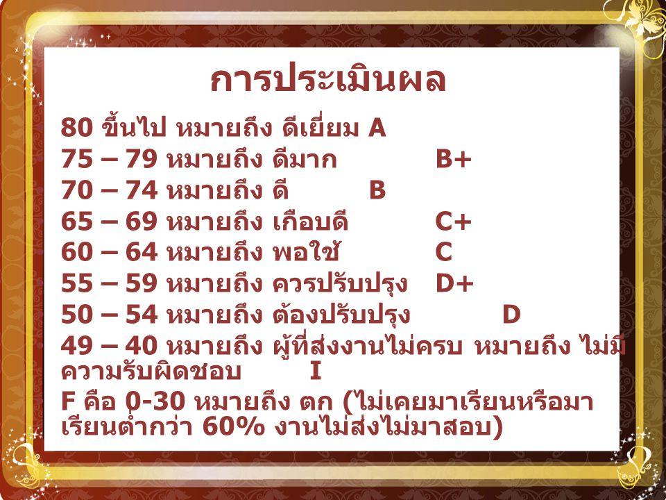 การประเมินผล 80 ขึ้นไป หมายถึง ดีเยี่ยม A 75 – 79 หมายถึง ดีมาก B+