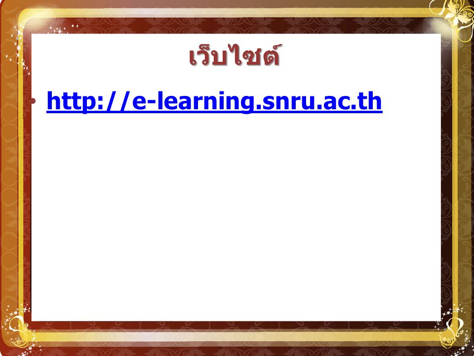 เว็บไซต์ http://e-learning.snru.ac.th