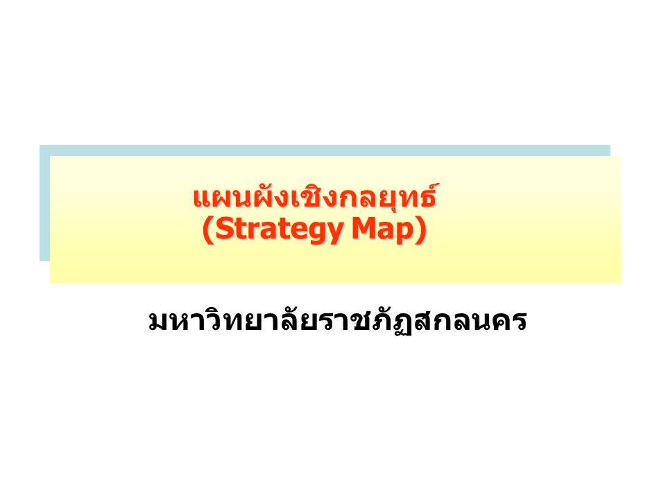 แผนผังเชิงกลยุทธ์ (Strategy Map)