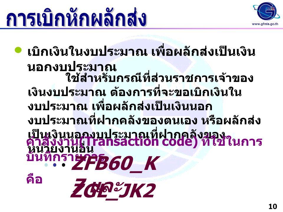 ZFB60_K7 และ ZGL_JK2 การเบิกหักผลักส่ง