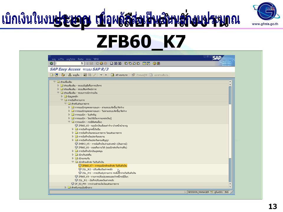 step 1. เลือกคำสั่งงาน ZFB60_K7