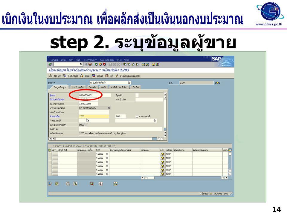 step 2. ระบุข้อมูลผู้ขาย