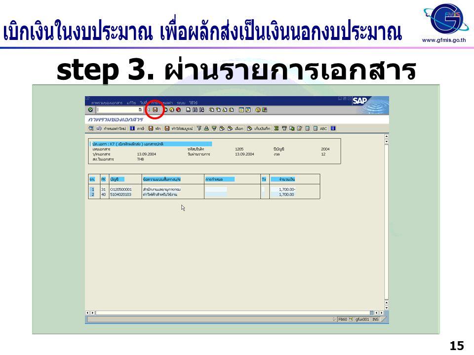 step 3. ผ่านรายการเอกสาร