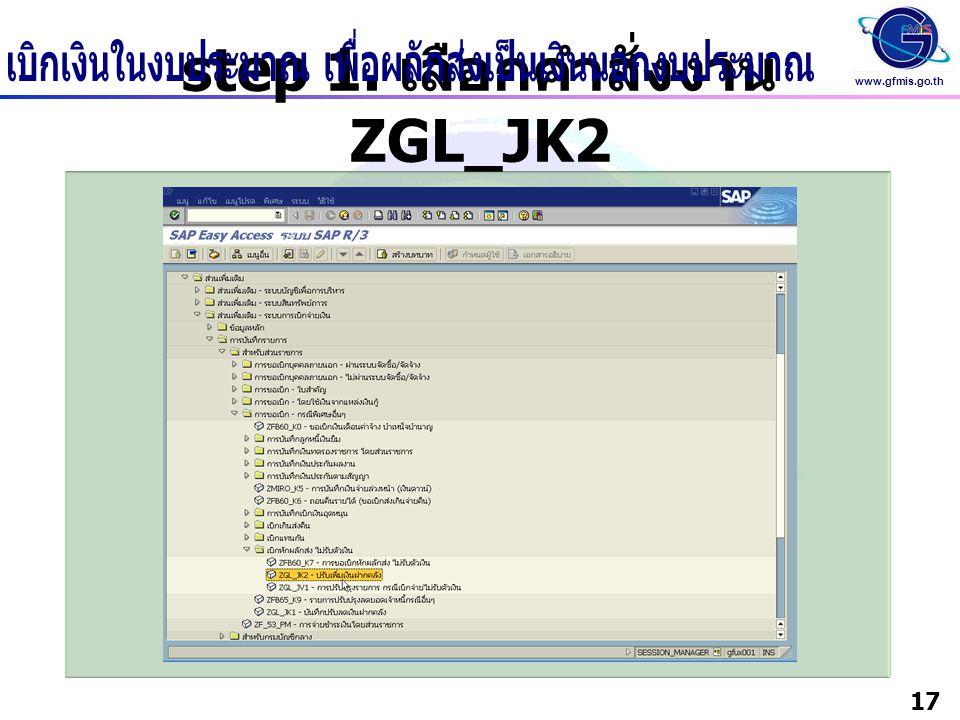 step 1. เลือกคำสั่งงาน ZGL_JK2