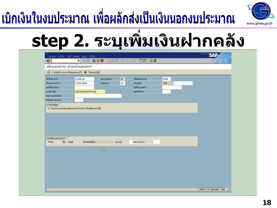 step 2. ระบุเพิ่มเงินฝากคลัง