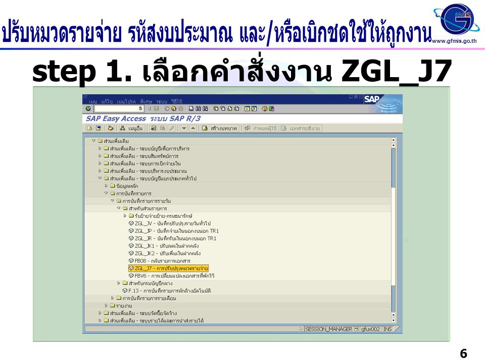 step 1. เลือกคำสั่งงาน ZGL_J7