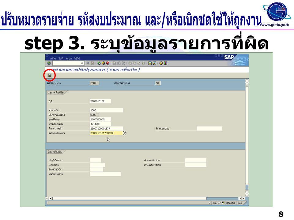step 3. ระบุข้อมูลรายการที่ผิด
