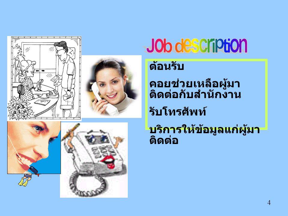 Job description ต้อนรับ คอยช่วยเหลือผู้มาติดต่อกับสำนักงาน รับโทรศัพท์