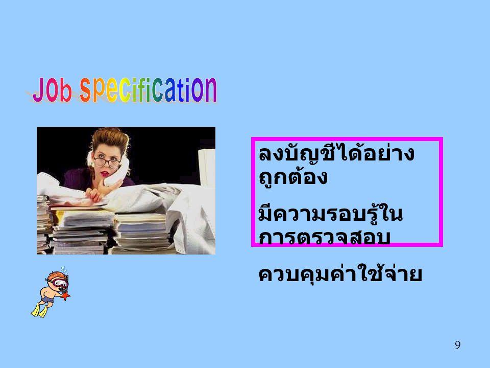 Job specification ลงบัญชีได้อย่างถูกต้อง มีความรอบรู้ในการตรวจสอบ