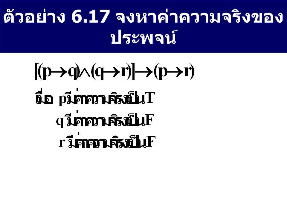 ตัวอย่าง 6.17 จงหาค่าความจริงของประพจน์