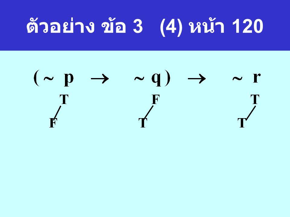 ตัวอย่าง ข้อ 3 (4) หน้า 120