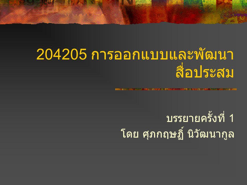 204205 การออกแบบและพัฒนาสื่อประสม