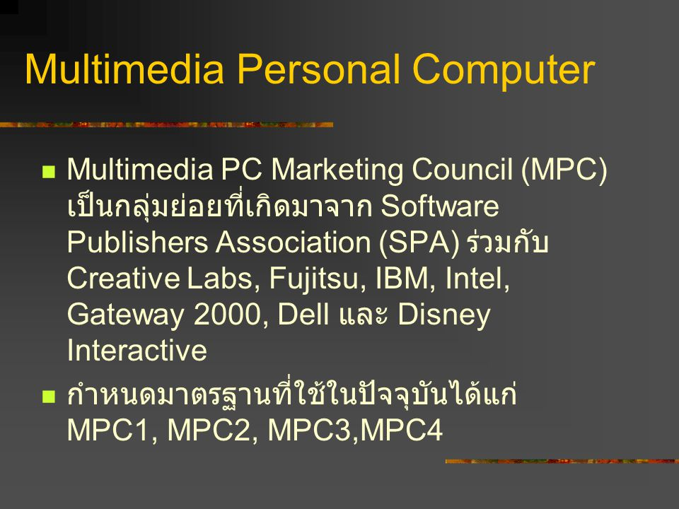 Multimedia Personal Computer