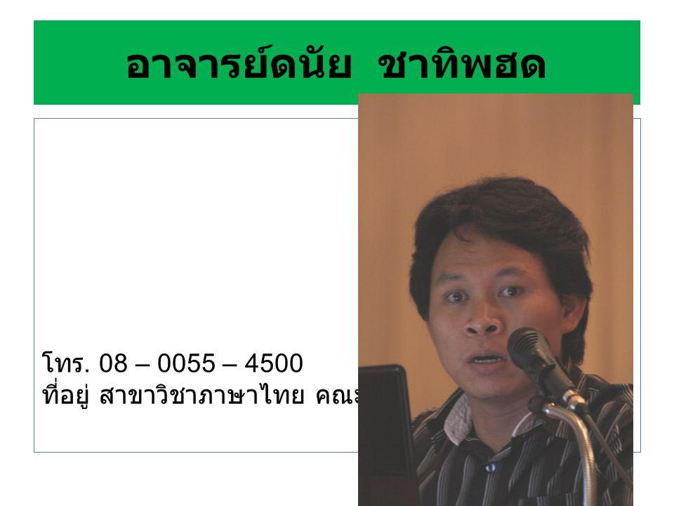 อาจารย์ดนัย ชาทิพฮด โทร. 08 – 0055 – 4500