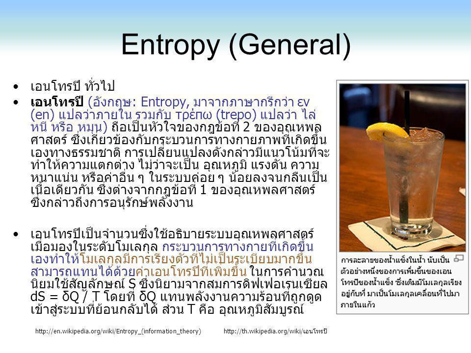 Entropy (General) เอนโทรปี ทั่วไป