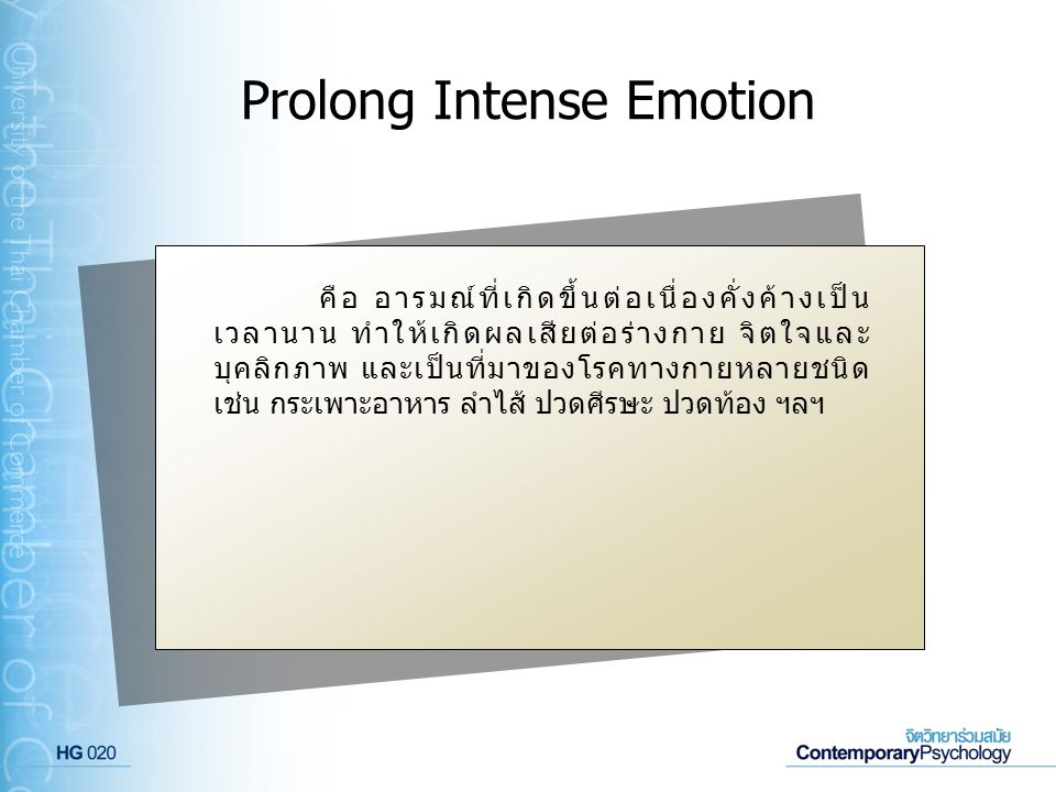 Prolong Intense Emotion