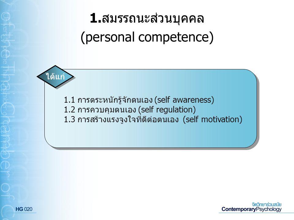 1.สมรรถนะส่วนบุคคล (personal competence)