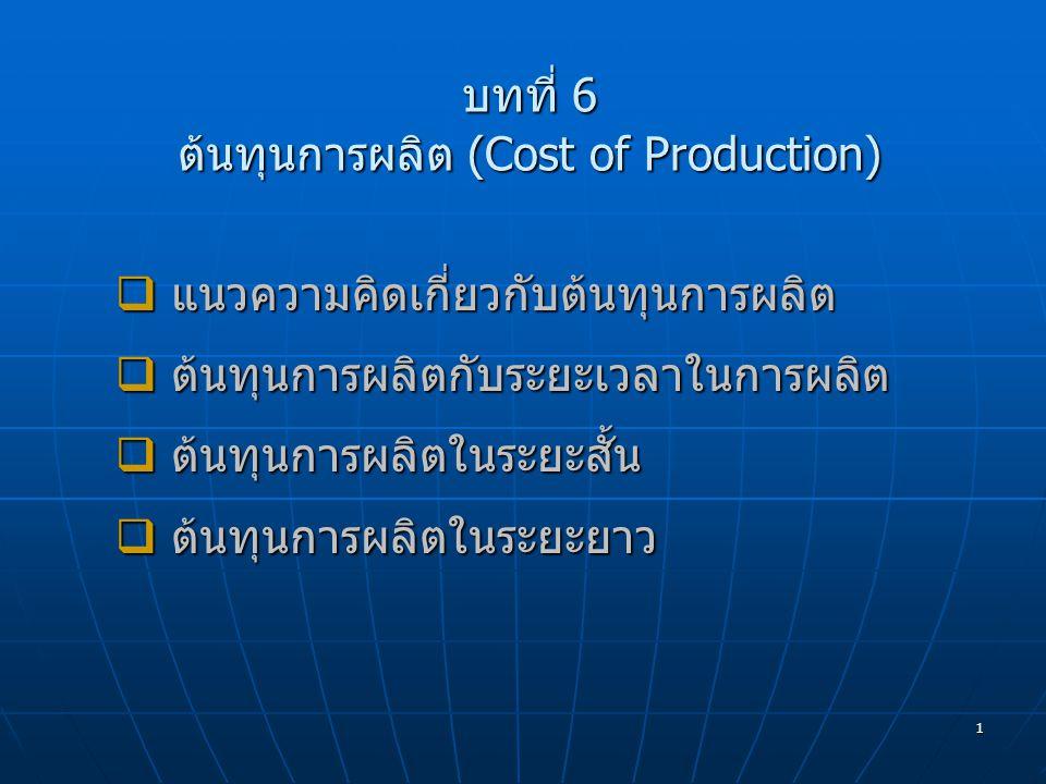 บทที่ 6 ต้นทุนการผลิต (Cost of Production)