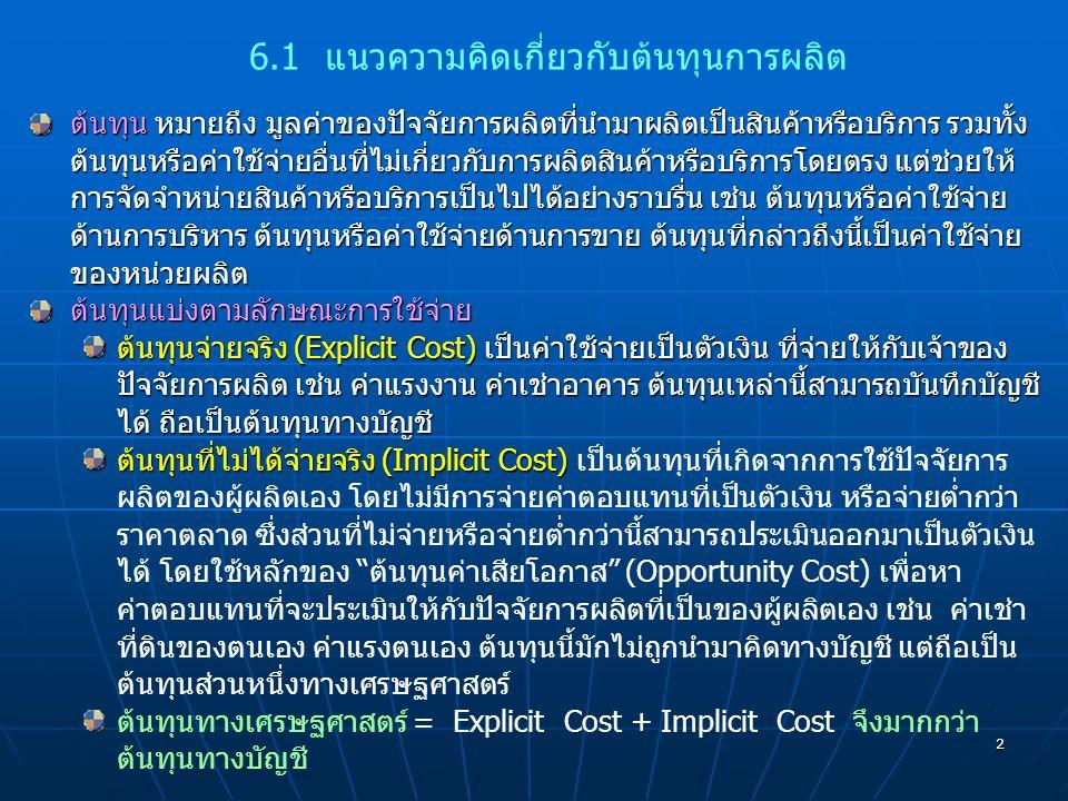 6.1 แนวความคิดเกี่ยวกับต้นทุนการผลิต