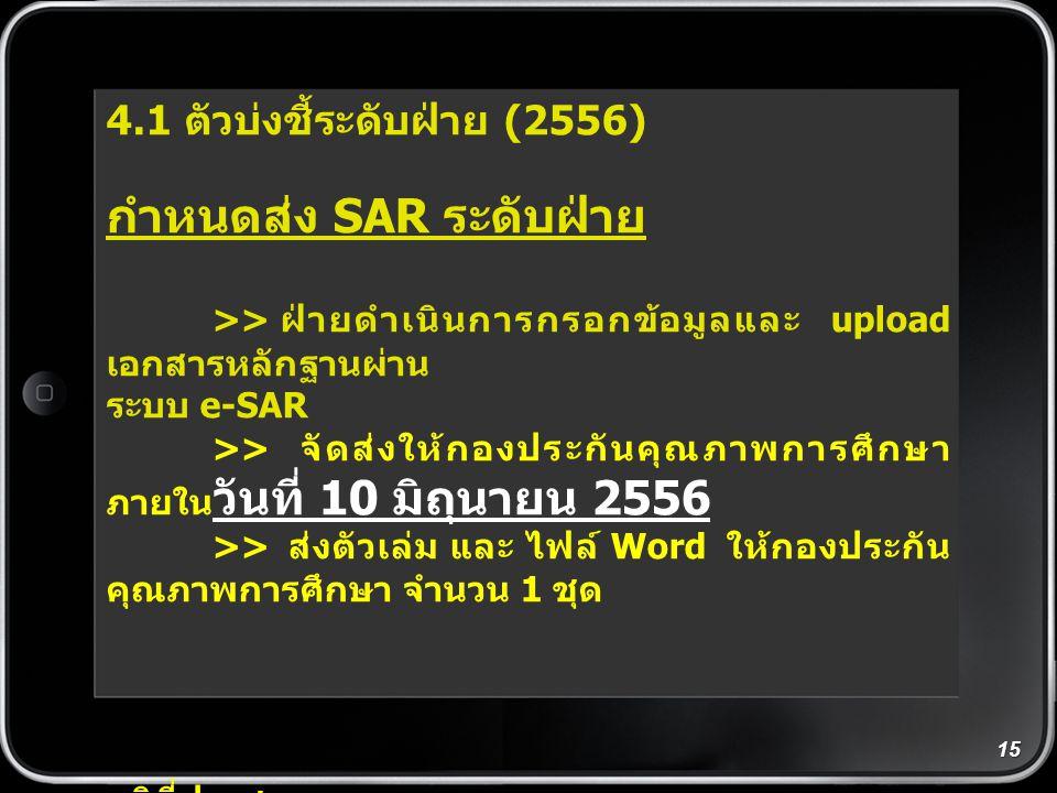 กำหนดส่ง SAR ระดับฝ่าย