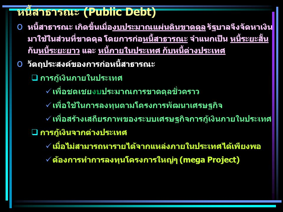 หนี้สาธารณะ (Public Debt)