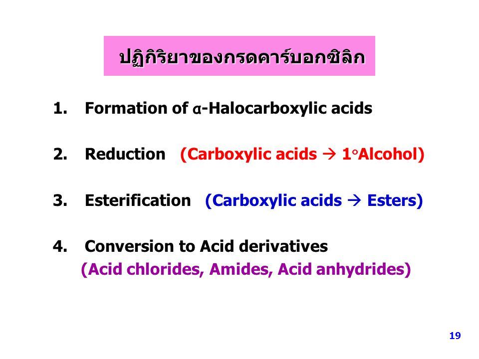 ปฏิกิริยาของกรดคาร์บอกซิลิก