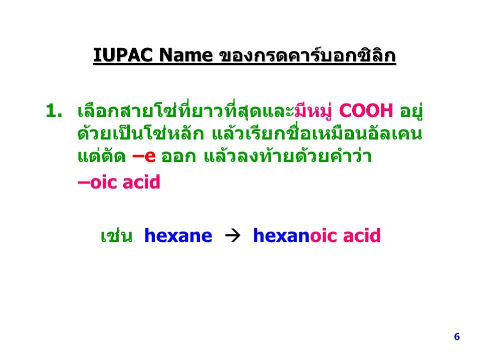 IUPAC Name ของกรดคาร์บอกซิลิก