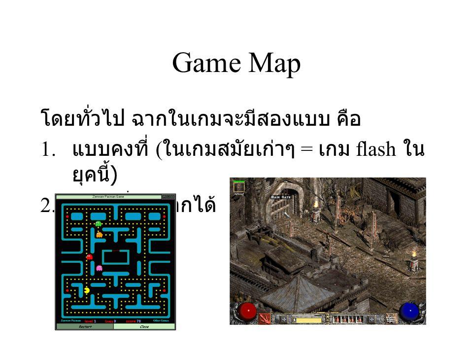 Game Map โดยทั่วไป ฉากในเกมจะมีสองแบบ คือ