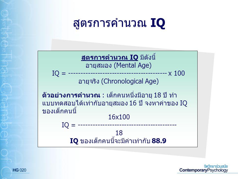 สูตรการคำนวณ IQ สูตรการคำนวณ IQ มีดังนี้ อายุสมอง (Mental Age)