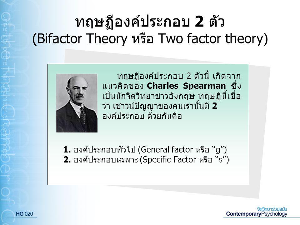 ทฤษฏีองค์ประกอบ 2 ตัว (Bifactor Theory หรือ Two factor theory)