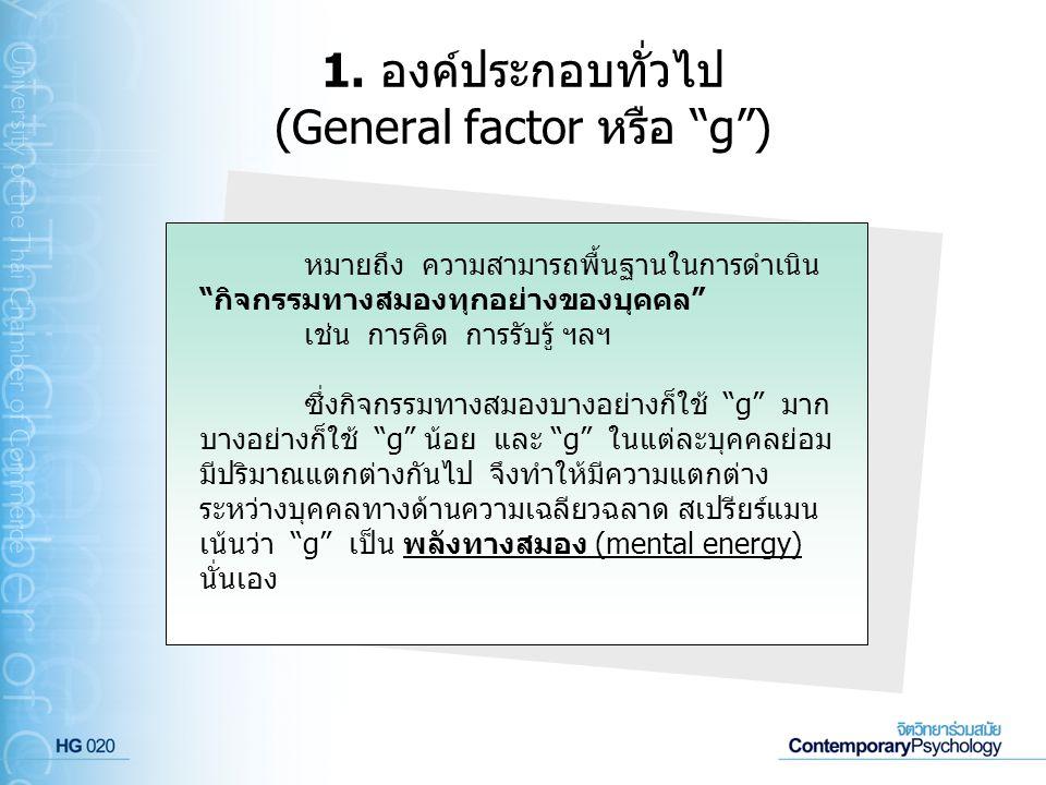 1. องค์ประกอบทั่วไป (General factor หรือ g )