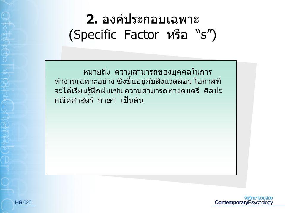 2. องค์ประกอบเฉพาะ (Specific Factor หรือ s )