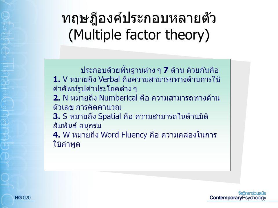 ทฤษฎีองค์ประกอบหลายตัว (Multiple factor theory)