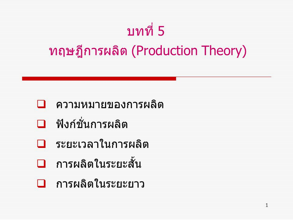 บทที่ 5 ทฤษฎีการผลิต (Production Theory)