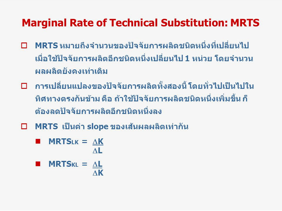 Marginal Rate of Technical Substitution: MRTS