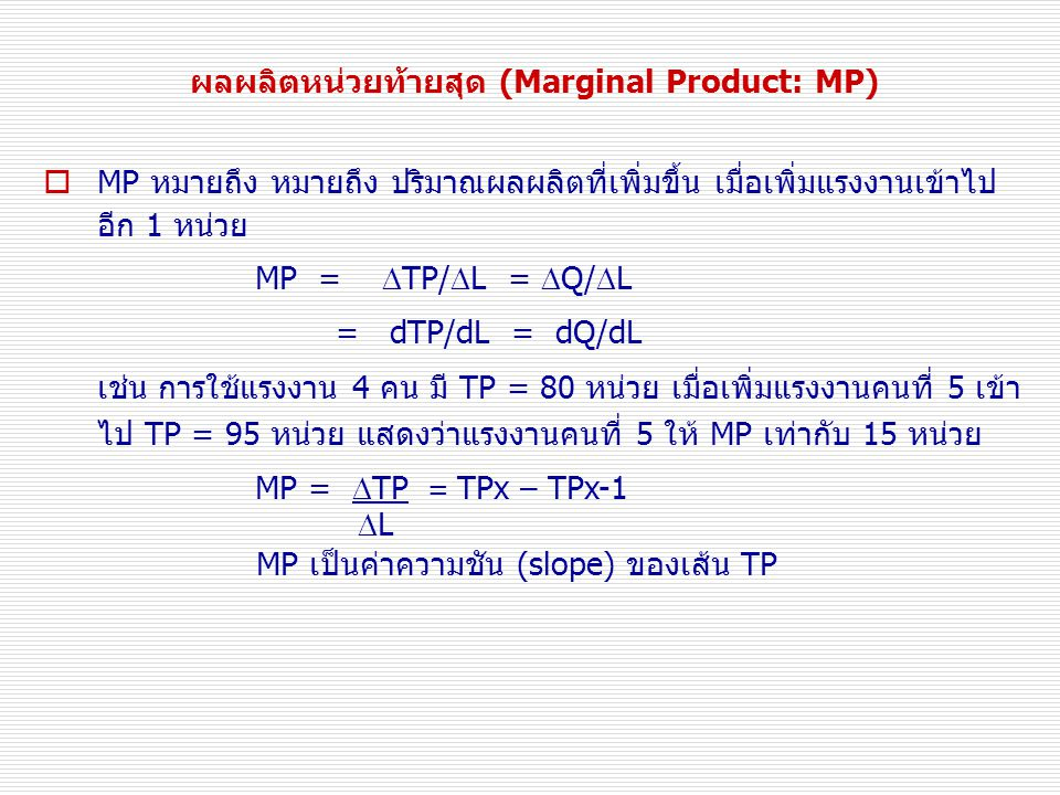 ผลผลิตหน่วยท้ายสุด (Marginal Product: MP)
