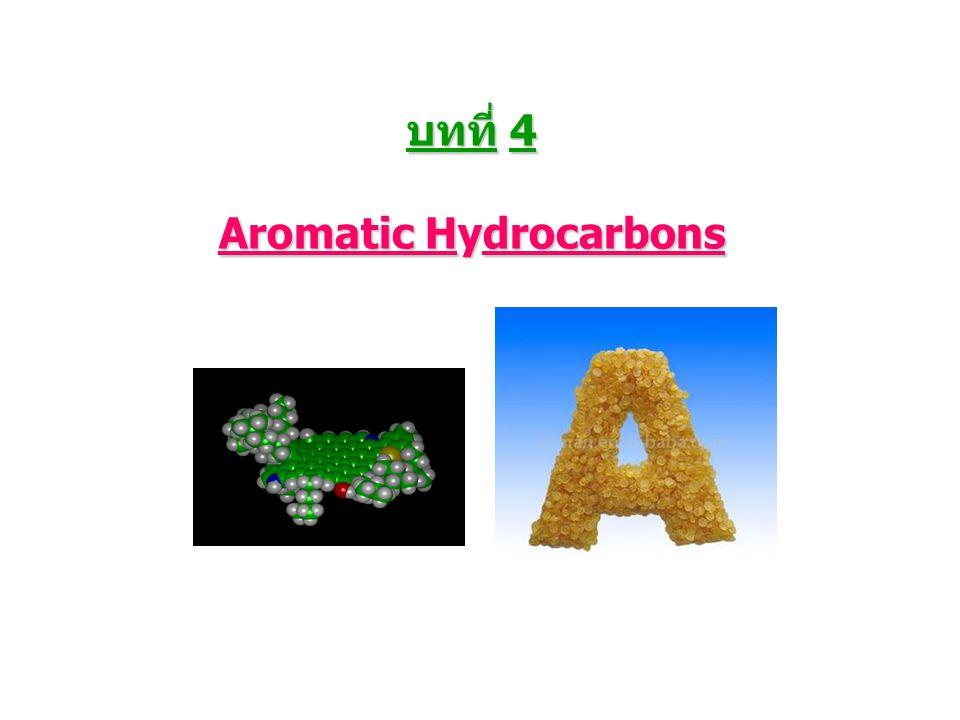บทที่ 4 Aromatic Hydrocarbons