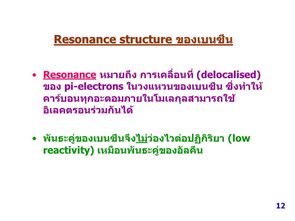 Resonance structure ของเบนซีน
