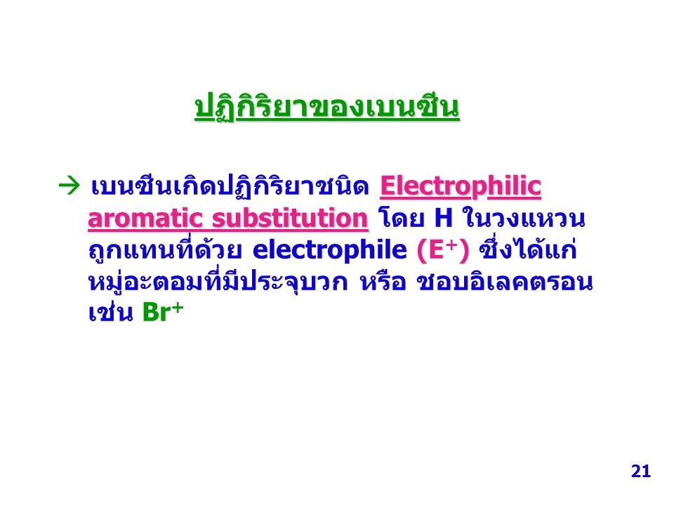 ปฏิกิริยาของเบนซีน  เบนซีนเกิดปฏิกิริยาชนิด Electrophilic