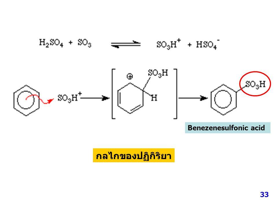 Benezenesulfonic acid