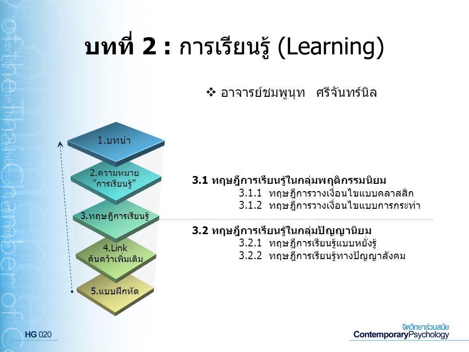 บทที่ 2 : การเรียนรู้ (Learning)