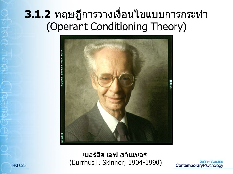3.1.2 ทฤษฎีการวางเงื่อนไขแบบการกระทำ (Operant Conditioning Theory)