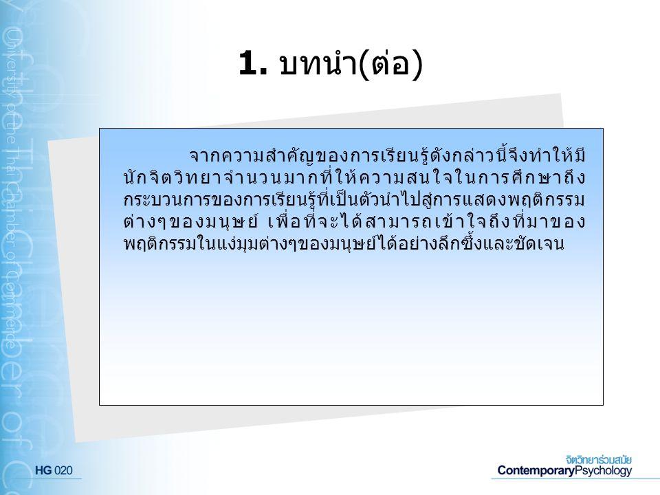 1. บทนำ(ต่อ)