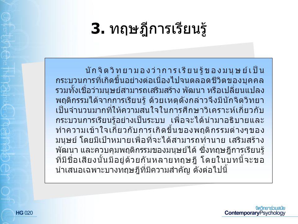 3. ทฤษฎีการเรียนรู้